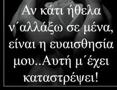 Greek Quotes, Wise Words, Messages, Art, Art Background, Kunst, Word Of Wisdom, Performing Arts