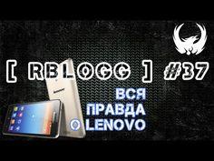 [ RblogG ] #37 Lenovo S660 - Вся Правда О Компании.