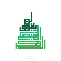 لن يقوى القيد على الفكر #typography #sketch #behance #instagram #kufi #arabicdesign #Arabic_typography #design #graphicdesign #adobe #illustrator #Photoshop #art #calligraphy #arabiccalligraphy #typographyinspiration #design #graphic #graphic_design #تايبوجرافى #تايبوجرافي_عربي #تصميم #كاليجرافي #فونت #خطوط #جرافيك #اسكتش Caligraphy, Company Logo, Tech Companies, Logos, Logo