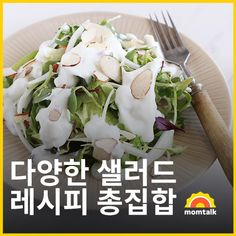 Salad Dressing, Kimchi, Food Plating, Potato Salad, Cabbage, Food And Drink, Menu, Soup, Tasty