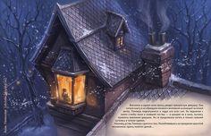 Иллюстрация к сказке - зимний дом