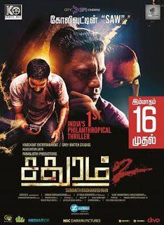 Sadhuram 2 (2016) Tamil HD DVD  ESubs