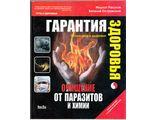 Новая паразитология. Супер - хит - книга!!! Гарантия Здоровья! Очищение от Паразитов и Химии!
