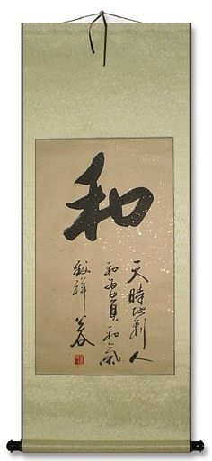 Peace / Harmony 和 Art of Beautiful Handwriting Chinese Character Calligraphy, Custom Name in Chinese Calligraphy online with Poetry by Calligrapher Writing words art of calligraphy; Rice paper Traditional scroll calligraphy. USD $ 70.00