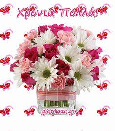 Κάρτες Με Ευχές Χρόνια Πολλά Κινούμενες Εικόνες giortazo Name Day, Glass Vase, Happy Birthday, Table Decorations, Rose, Beautiful, Happy Brithday, Pink, Saint Name Day
