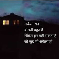 48210155 Pin by शारदा परळकर on quotes Reality Of Life Quotes, Hindi Quotes On Life, Mixed Feelings Quotes, Good Thoughts Quotes, Soul Quotes, Hurt Quotes, Good Night Quotes, Good Life Quotes, Friend Quotes