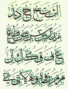 Calligraphy Lessons, Calligraphy Tutorial, Allah Calligraphy, Arabic Calligraphy Design, Persian Calligraphy, Calligraphy Practice, Arabic Calligraphy Art, Calligraphy Handwriting, Calligraphy Alphabet