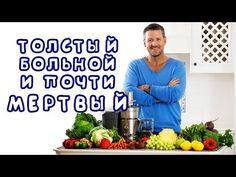 (30) Толстый, больной и почти мёртвый (русская озвучка) - YouTube
