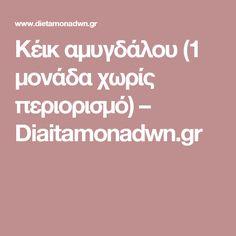 Κέικ αμυγδάλου (1 μονάδα χωρίς περιορισμό) – Diaitamonadwn.gr