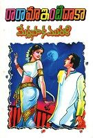 రా రా మా ఇంటిదాకా(Raa Raa Maa Intidaka) By Merlapaka Murali  - తెలుగు పుస్తకాలు Telugu books - Kinige