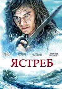 Французский сериал Ястреб онлайн бесплатно в хорошем качестве на русском. Смотреть Ястреб!