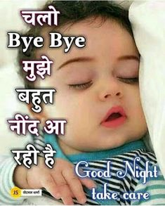 New Good Night Images, Good Night Love Messages, Good Night Funny, Good Morning Beautiful Pictures, Good Night Baby, Good Night Friends, Night Messages, Good Night Wishes, Good Night Sweet Dreams
