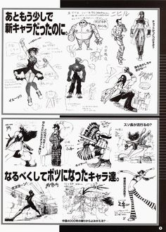 SF#09: Street Fighter EX