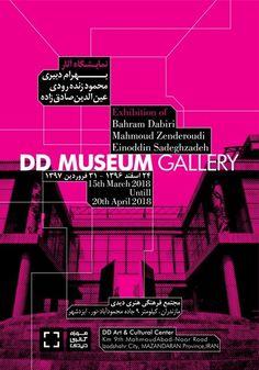 کلاژهای سه هنرمند در موزه گالری «دیدی»