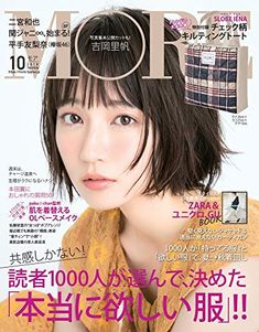 MORE fashion magazine for women 2018 Magazine Japan, Hair Beauty, Photo And Video, Instagram, Domo Arigato, With, Girls, Women's Fashion, Culture