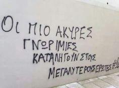 Ακους; Tumblr Quotes, Life Quotes, Ps I Love You, My Love, Greek Love Quotes, Feeling Loved Quotes, Street Quotes, Amazing Quotes, Talk To Me