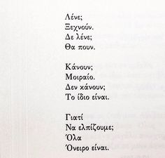 .- Greek Quotes, Poems, Life Quotes, Love You, Thoughts, Motivation, Photoshoot, Cards, Christmas