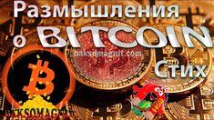 Размышления о BITCOIN | Стихотворение | Резкий крах или высокий подъём к... Зачитываю смешное стихотворение про Bitcoin!  https://www.youtube.com/watch?v=zVu_rXISK6M&list=PL_eoE_6O09-Z6F_HLMqgJGKuIJsyj8EKk&index=1  Размышляю, что и как дальше произойдёт с Bitcoin. ✅ ฿   https://baksomagnit.com/bitcoin/  Вкратце перечислил терминологию криптовалют. Рекомендую не палить свои помещения, если Вы не проффи! Удачного спекулянтства! Ванговать о BITCOIN и стихотворить можно долго про резкий крах или…