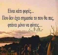 Greek Quotes, Life Is Good, Angel, Words, Funny, Life Is Beautiful, Funny Parenting, Hilarious, Horse