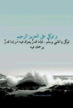 Zahraa Atia Islam Pinterest Quran Islam And Islamic Quotes