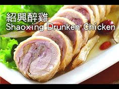 Rolled Chicken Recipes, Recipe Chicken, Chinese New Year Dishes, Chinese Food, Ginger Chicken, Asian Chicken, Food Network Recipes, Gourmet Recipes, Cooking Recipes