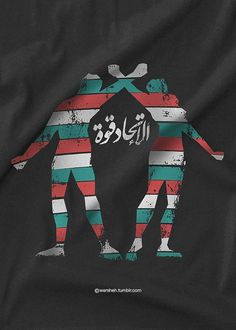 Warsheh ورشة الرجل الحديدي United We Stand الإتحاد قوة By Hadi Alaeddin Available @ Jo Bedu