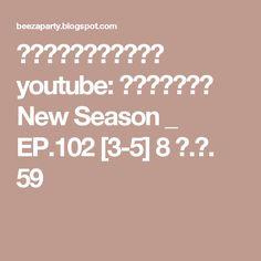 คลิปเด็ดจาก youtube: เป็นต่อ New Season _ EP.102 [3-5] 8 ธ.ค. 59