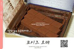 초콜릿추천 * 로이즈초콜릿 오레 달달쌉싸름~ 살살 녹는 초콜릿 이맛이야~! http://goo.gl/bKJmha