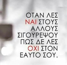365 Quotes, Best Quotes, Love Quotes, Motivational Quotes, Feeling Loved Quotes, Funny Greek Quotes, My Motto, Picture Quotes, About Me Blog
