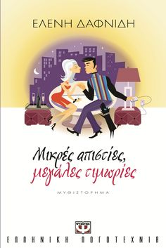 Εξώφυλλο σε μεγάλες διαστάσεις - ΜΙΚΡΕΣ ΑΠΙΣΤΙΕΣ ΜΕΓΑΛΕΣ ΤΙΜΩΡΙΕΣ Books To Read, My Books, My World, Book Lovers, Family Guy, Reading, Movie Posters, Google, Color