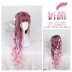 Wig-Cosplay-Harajuku-Gothic-Lolita-Red-Pink-Cute-Mixed-Gradient-Princess-Curls