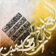 Islamic Calligraphy, Calligraphy Art, Islamic Art, Graphic Design Art, Typography, Ornament, Packaging, Template, Painting