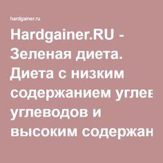 Hardgainer.RU - Зеленая диета. Диета с низким содержанием углеводов и высоким содержанием белков (Бодибилдинг и фитнес для любителей).