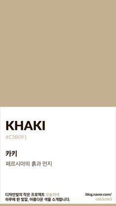 [오늘의 빛: 오늘의 색] 카키 : 네이버 블로그