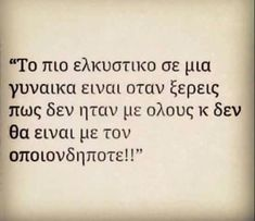 Unique Quotes, Best Quotes, Love Quotes, Greek Words, Greek Quotes, Story Of My Life, Just Love, Wise Words, Poems