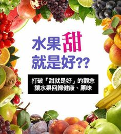 健康環保資訊網: 水果甜就是好??