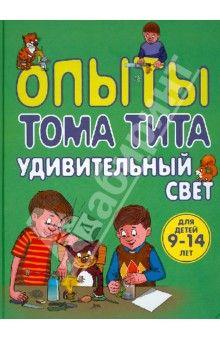 Виталий Зарапин - Опыты Тома Тита. Удивительный свет обложка книги
