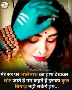 Rudra Shiva, Mahakal Shiva, Lord Shiva Hd Images, Shiva Lord Wallpapers, Good Life Quotes, Good Morning Quotes, Lord Shiva Stories, Who Knows Me Best, Mahadev Quotes