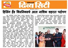Healing Hands Clinic is proud to announce the inauguration of its new centre at Nashik!!