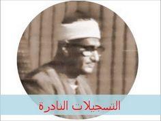 من سورة الفرقان 160914 // محمد صديق المنشاوى