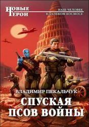 Скачивайте Владимир Пекальчук - Спуская псов войны (Аудиокнига) онлайн  и без регистрации!