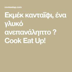 Εκμέκ κανταΐφι, ένα γλυκό ανεπανάληπτο ⋆ Cook Eat Up! Greek Desserts, Eat, Cooking, Kitchen, Cuisine