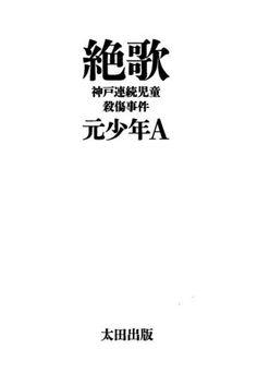 「絶歌」啓文堂書店では販売せず 元少年Aの手記【神戸連続児童殺傷事件】