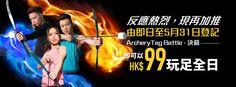 香港競技場推廣日 反應熱烈,現再加推 由即日起至5月31日 全港最新最潮最刺激競技遊戲Archery battle決箭 即可以推廣價$99玩足全日 名額有限,行動要快啊!  報名: http://goo.gl/BYqxE9