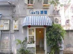 Xiamen Gulangyu Haitan 72 Inn - http://chinamegatravel.com/xiamen-gulangyu-haitan-72-inn/