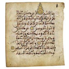 QUR'AN SECTION, ILLUMINATED ARABIC MANUSCRIPT ON VELLUM, NORTH AFRICA OR SOUTHERN SPAIN, 13TH CENTURY