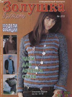 Золушка вяжет 272-2008-10 Спец выпуск Модели Франции - Золушка Вяжет - Журналы…
