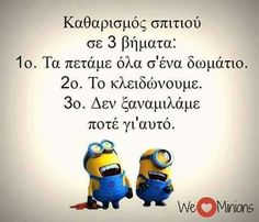Funny Greek Quotes, Funny Picture Quotes, Funny Photos, Very Funny Images, Funny Texts, Funny Jokes, Minion Jokes, Funny Statuses, Funny Pins