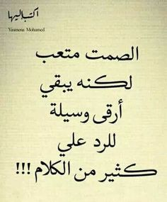 Sweet Qoutes, Arabic Jokes, I Love Paris, Photo Quotes, Cool Words, Quotations, Texts, Beautiful Pictures, Wisdom