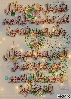 See the PicMix 123 belonging to on PicMix. Beautiful Love Images, Beautiful Flowers Wallpapers, Best Islamic Images, Islamic Pictures, Allah Wallpaper, Islamic Quotes Wallpaper, Allah Calligraphy, Islamic Art Calligraphy, Flower Phone Wallpaper